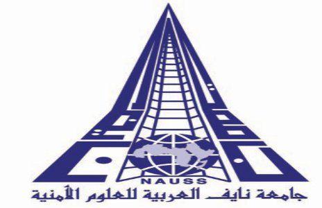 تعلن جامعة نايف العربية للعلوم الأمنية فتح باب القبول للدراسات