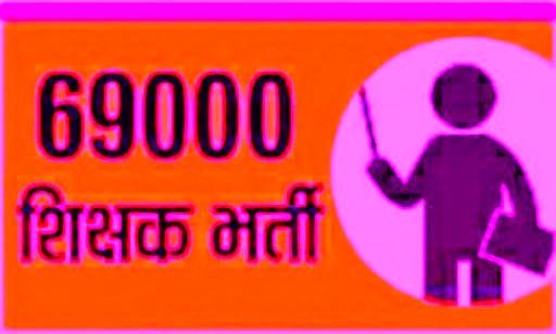 69000 शिक्षक भर्ती: गुणांक का कटऑफ घोषित नहीं, भर्ती में आवंटित पदों को सभी जिलों में किया गया कम