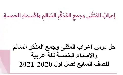 حل درس اعراب المثنى وجمع المذكر السالم والاسماء الخمسة لغة عربية للصف السابع فصل اول 2020-2021
