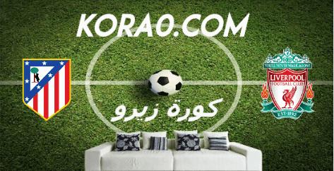 مشاهدة مباراة ليفربول واتلتيكو مدريد بث مباشر اليوم 11-3-2020 دوري أبطال أوروبا