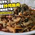 简易煮咸菜微辣炒鸡胸肉, 咸中微辣超下饭, 喜欢的可以学起来!