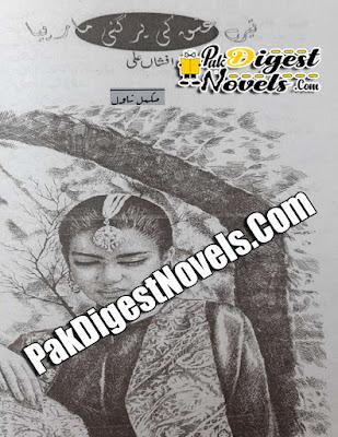 Tere Ishq Ki Par Gai Mar Piya Episode 2 By Afshan Ali