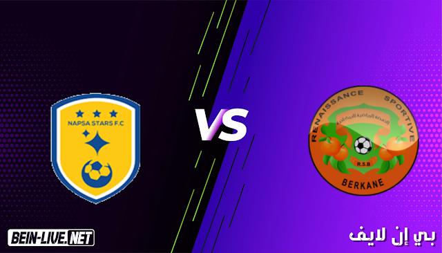 مشاهدة مباراة نهضة بركان ونابسا ستارز بث مباشر اليوم بتاريخ 09-03-2021 في كأس الكونفيدرالية الافريقية