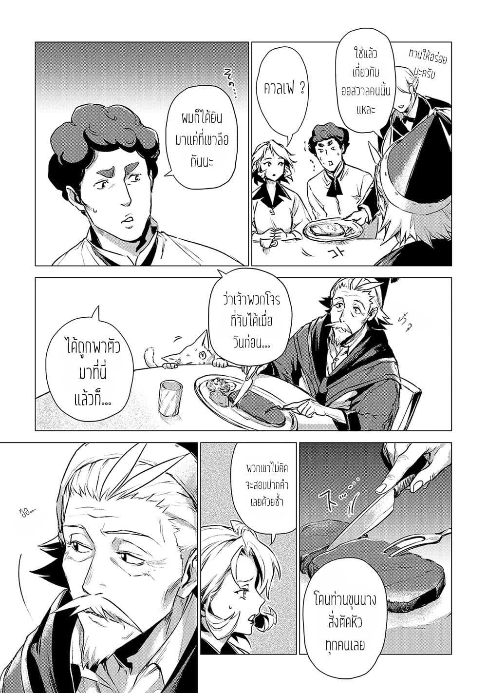 อ่านการ์ตูน Ojii sama ga iku ตอนที่ 4 หน้าที่ 12