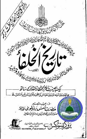 تاریخ الخلفاء Tareekh Ul Khulafa Moulana Shamshuddin