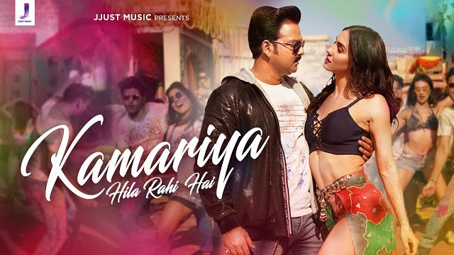 Kamariya Hila Rahi Hai Lyrics in Hindi and English