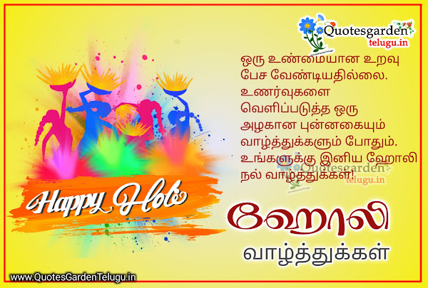 2021-Holi-quotes-wishes-in-tamil-language