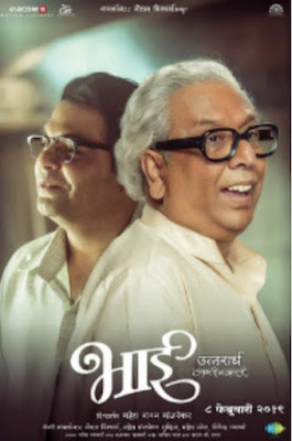 Bhai Vyakti Ki Valli Part 2 (2019) Marathi 720p WEB-DL 950mb