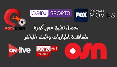 تحميل موبي كورة 2021 mobikora مجانا mobikora live مشاهدة مباريات بث مباشر