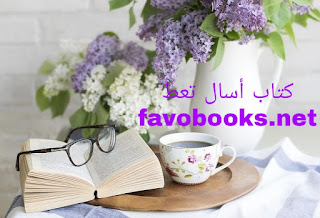 كتاب اسال تعط