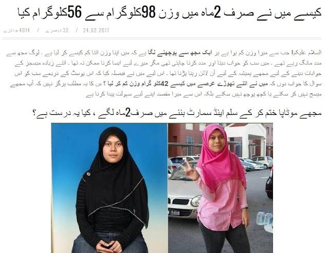 Eco Slim Pakistan