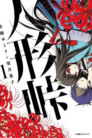 Ningyou Touge Manga