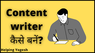 Content Writer Kaise Bane