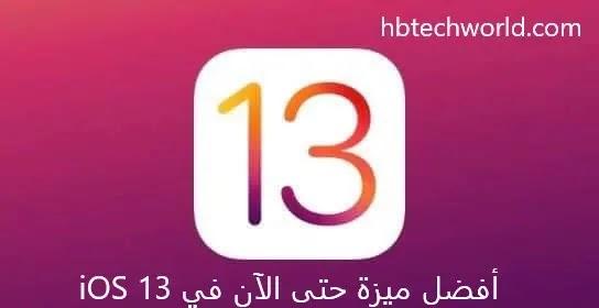 أفضل ميزة حتى الآن في iOS 13