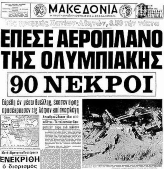 i-apofrada-imera-gia-tin-kriti-to-pio-thanatiforo-aeroporiko-dystychima-stin-istoria-tis-olympiakis