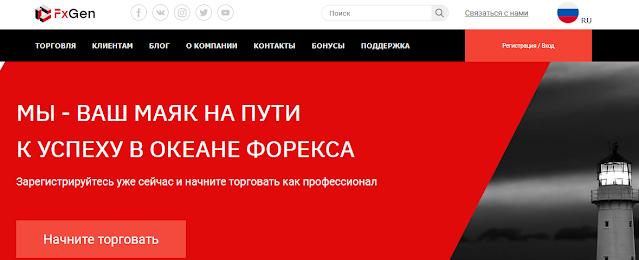 Мошеннический сайт fx-gen.org/ru – Отзывы, развод. Компания FxGen мошенники