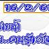 หวย อ.สายน้ำ เลขเด่น เลขเด็ดสามตัว สองตัว บน-ล่าง งวด 16/02/61