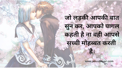 true love couple images with shayari hindi