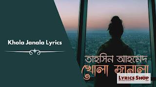 [ Full Lyrics ] Khola Janala (খোলা জানালা) Lyrics | Tahsin Ahmed | LyricsShop