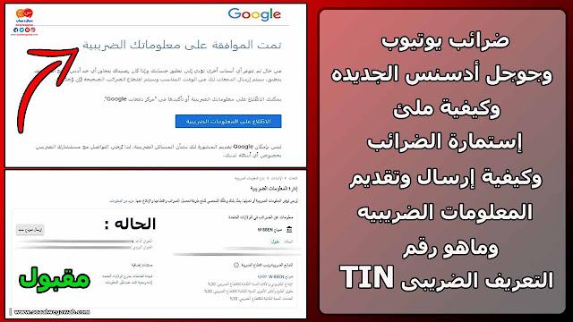 ضرائب يوتيوب وجوجل أدسنس الجديده وكيفية تقديم معلوماتك الضريبيه بشكل صحيح وسليم