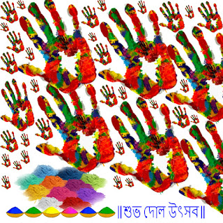 happy-holi-images-wallpapers-animated-pictures-2017-bengali