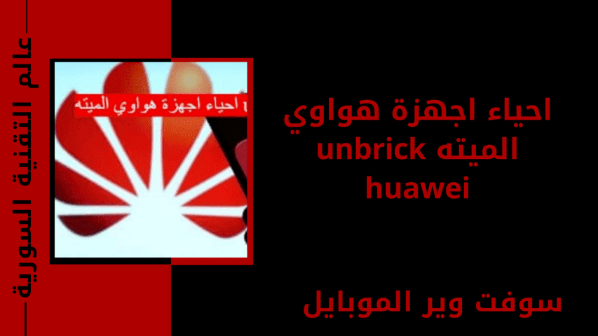 احياء اجهزة هواوي الميته unbrick huawei