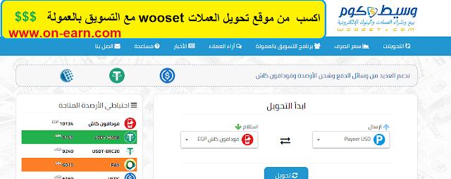 اكسب 0.10 دولار حالا من موقع تحويل العملات wooset مع التسويق بالعمولة