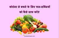 कोरोना से बचने के लिए फल-सब्जियों को कैसे साफ करेंं?