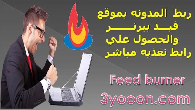 تسجيل المدونه علي فيد بيرنر والحصول علي رابط تغذيه مباشر