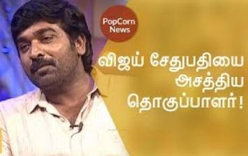 Anchor who impressded Vijay Sethupathi! | Vijay Sethupathi
