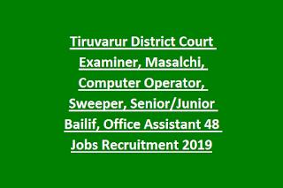 Tiruvarur District Court Examiner, Masalchi, Computer Operator, Sweeper, Senior Junior Bailif, Office Assistant 48 Jobs Recruitment 2019