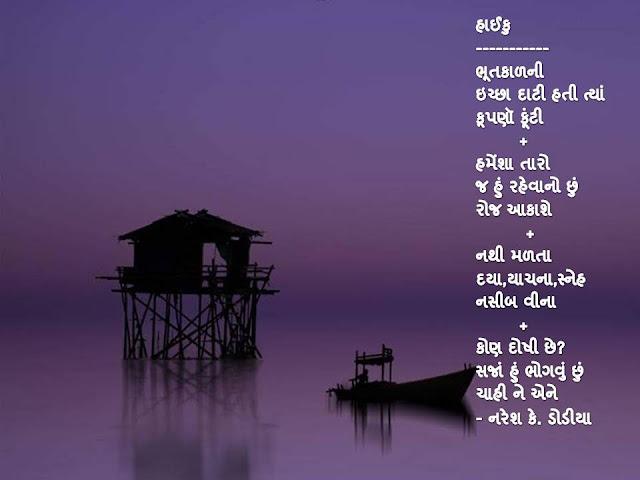 गुजराती हाइकु  By - नरेश के.डॉडीया