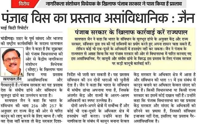 पंजाब विस का प्रस्ताव असंवैधानिक : जैन   पंजाब सरकार के खिलाफ कार्रवाई करें राज्यपाल