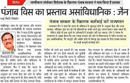 पंजाब विस का प्रस्ताव असंवैधानिक : जैन | पंजाब सरकार के खिलाफ कार्रवाई करें राज्यपाल