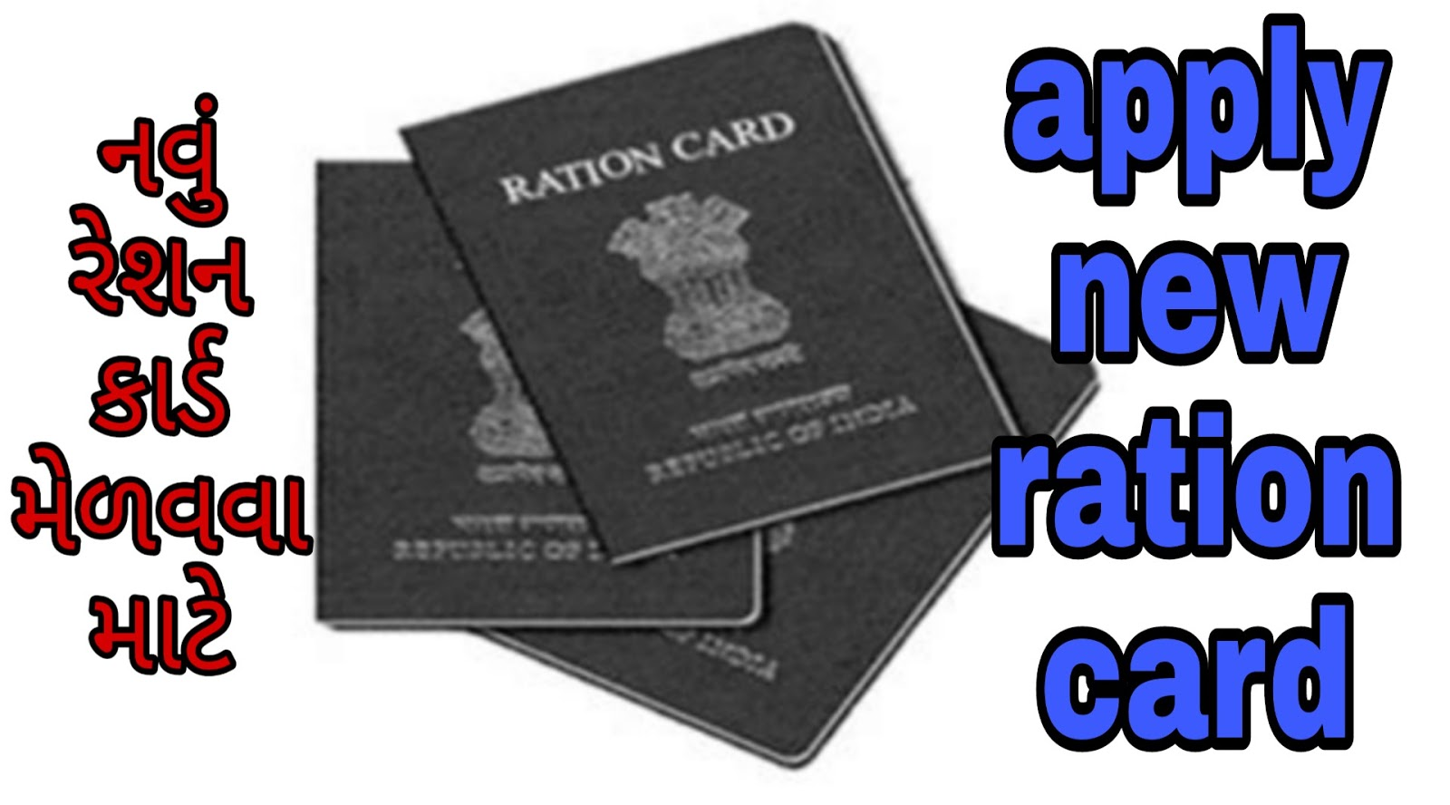Documents required for making ration card