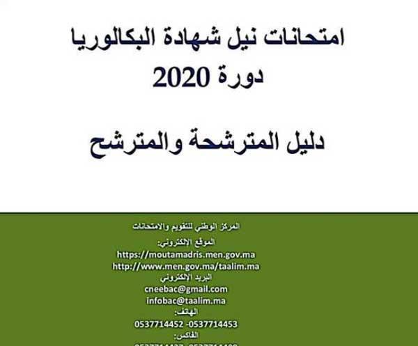 دليل الترشح و المترشحة  لامتحانات نيل شهادة البكالوريا 2020