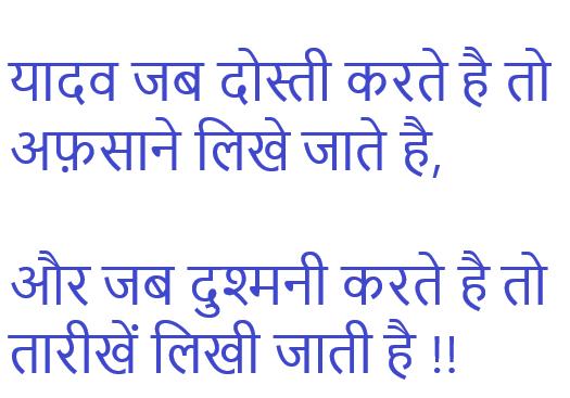 Yadav Shayari download | Yadav Shayari Attitude | यादव अहीर स्टेटस और शायरी 2019
