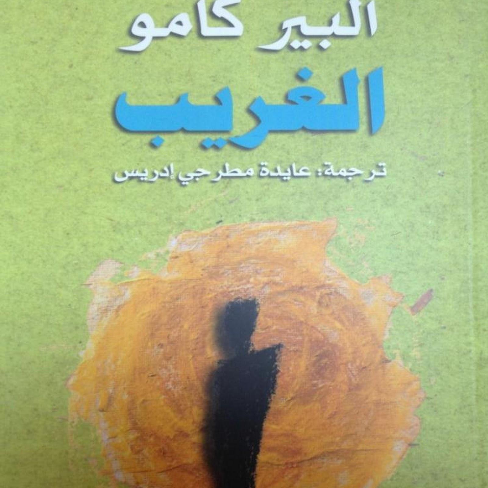 الغريب لألبير كامو Pdf مكتبة سور الازبكية