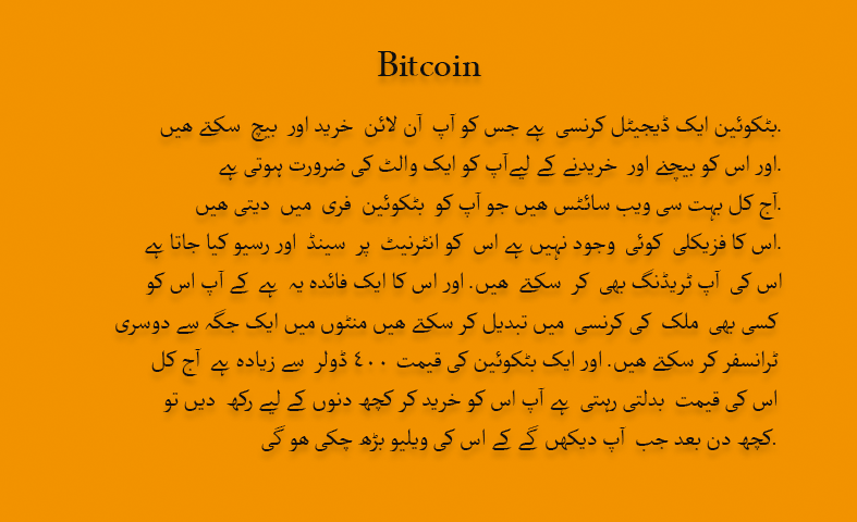 Bitcoin Information In Urdu