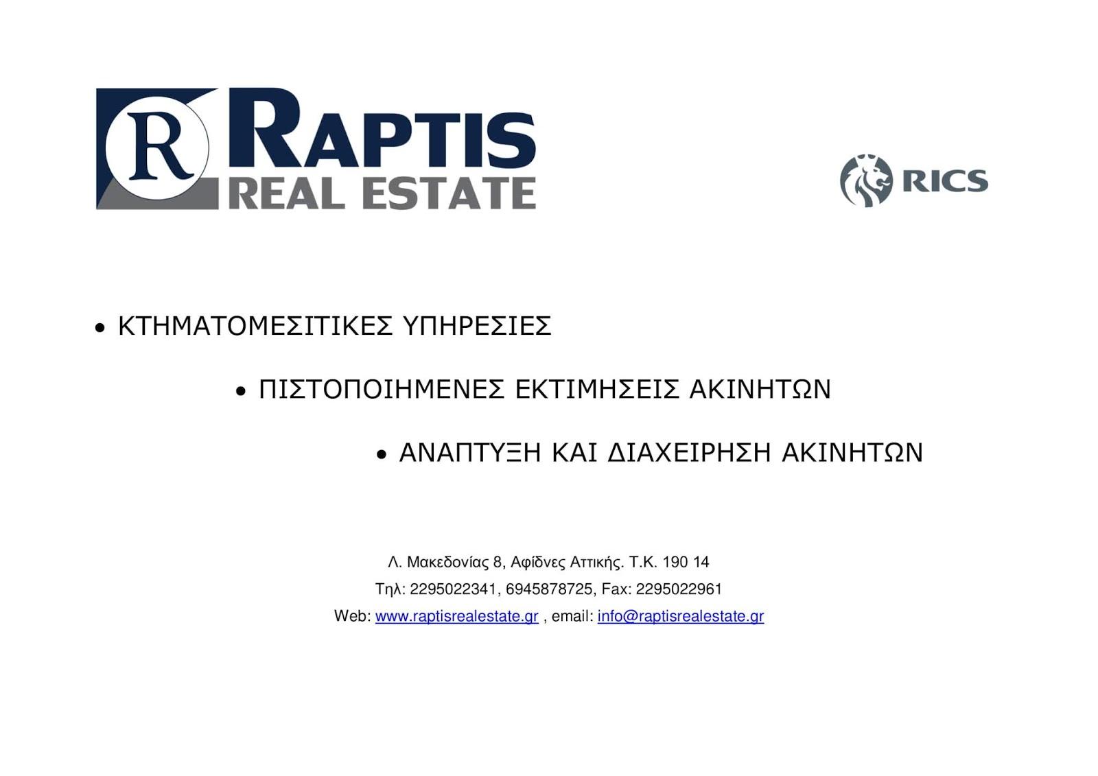Raptis Real Estate Αφίδνες