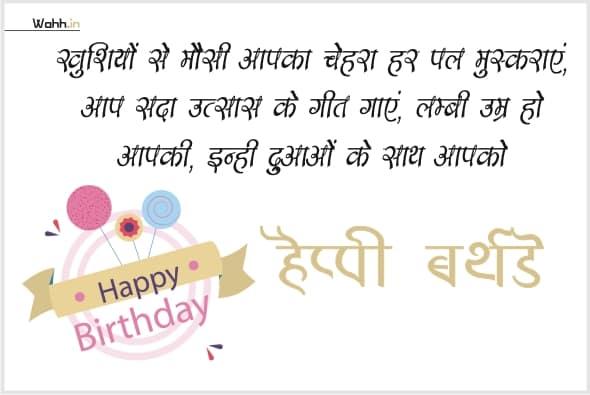 Birthday Status For Masi In Hindi Images