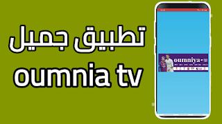 طبيق oumnia tv الجديد والخرافي لمشاهدة القنوات العربية والعالمية على هاتفك للأندرويد