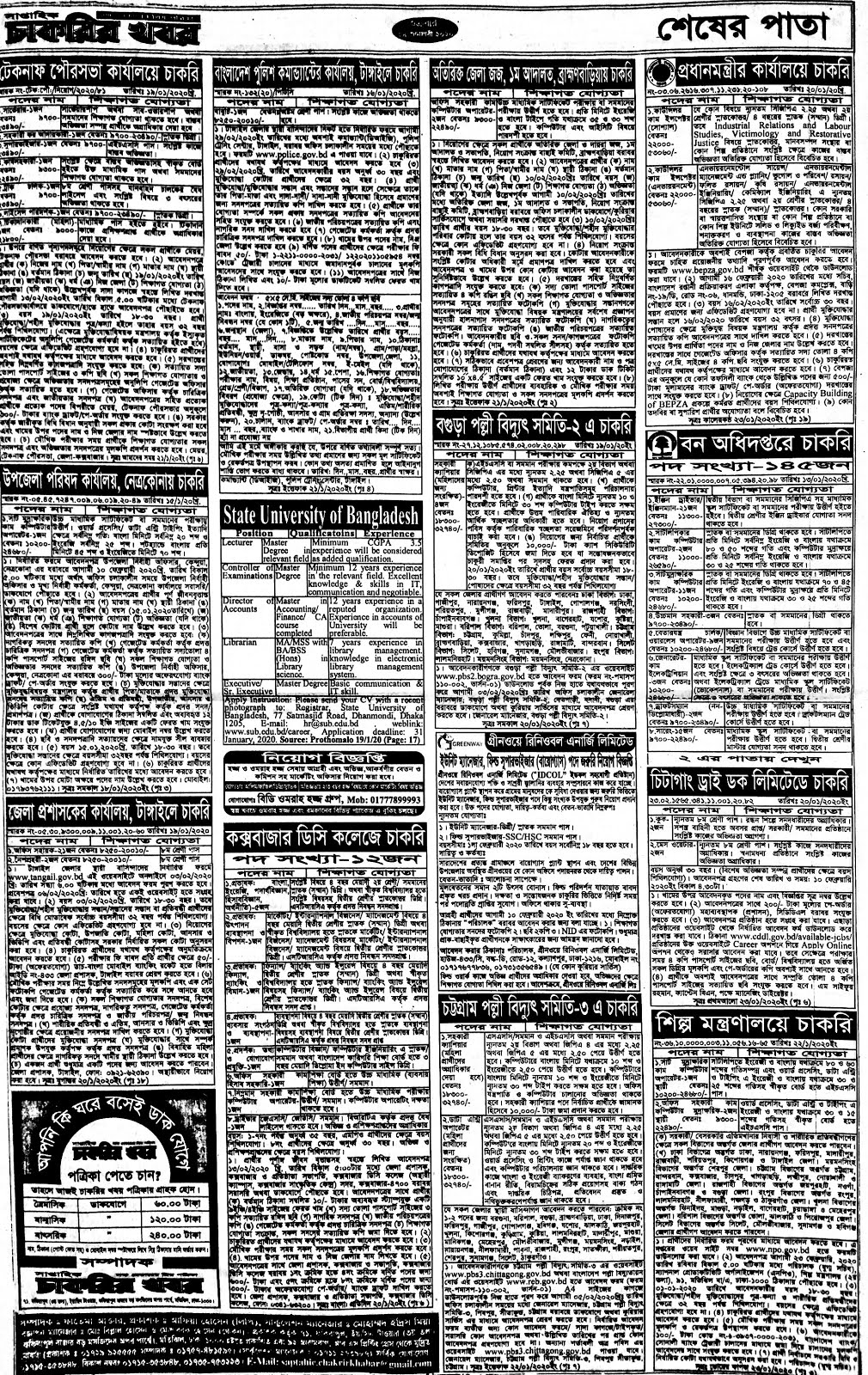 Saptahik Chakrir Khobor Newspaper 24 January 2020 সাপ্তাহিক চাকরির খবর পত্রিকা pdf Download  desk  January 24, 2020 Jobs Newspaper