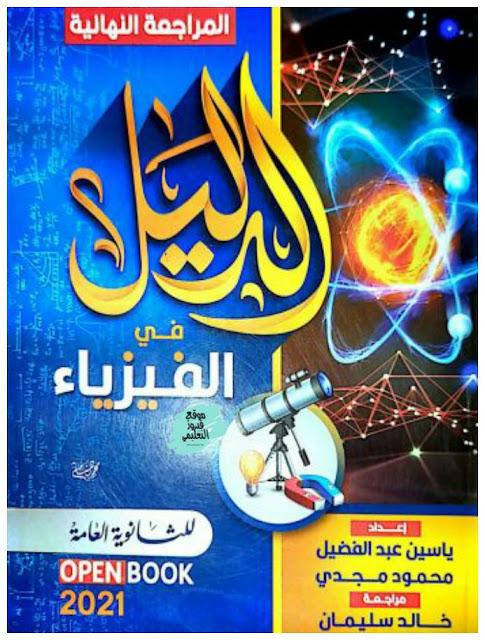 تحميل كتاب الدليل فى الفيزياء للصف الثالث الثانوي 2021