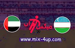 مباراة الامارات وأوزباكستان بث مباشر بتاريخ 12-10-2020 مباراة ودية