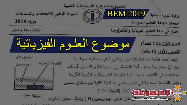 موضوع العلوم الفيزيائية شهادة التعليم المتوسط 2019