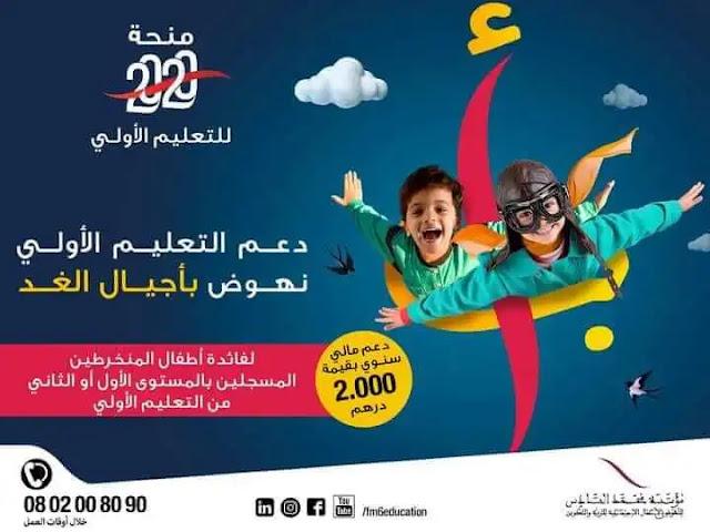 بدء تلقي طلبات الاستفادة من منحة التعليم الأولي بمؤسسة محمد السادس للتعليم
