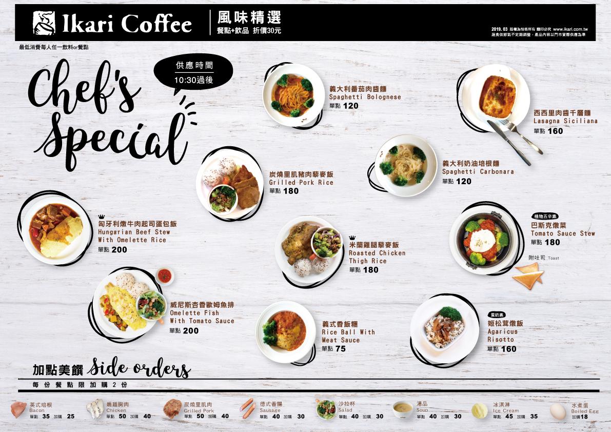 【怡客咖啡】2020菜單/價目表