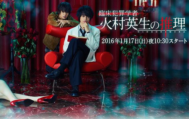 Download Dorama Jepang Rinsho Hanzai Gakusha Himura Hideo no Suiri Batch Subtitle Indonesia