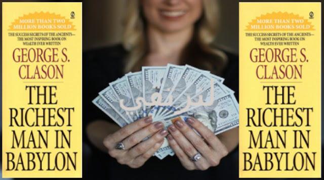 القوانين الخمسة لاستثمار المال  ملخص كتاب أغنى رجل في بابل